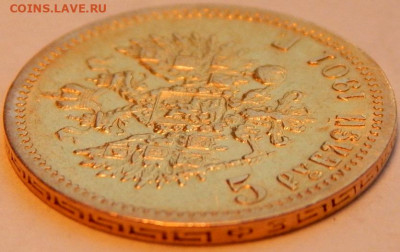 5 рублей 1901 года (ФЗ), до 15 января 21:50 МСК - 03.JPG
