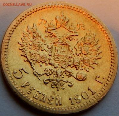 5 рублей 1901 года (ФЗ), до 15 января 21:50 МСК - 01.JPG
