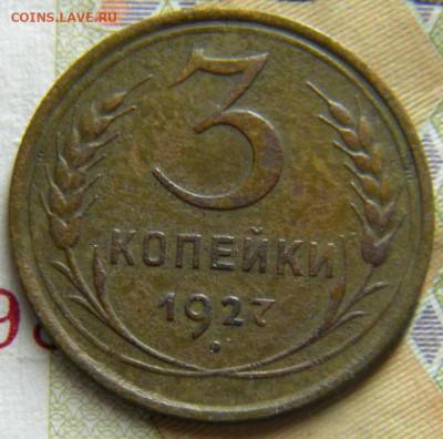 3 копейки 1927г.до 18.01.2020г. с 200 руб. - DSCN5719.JPG 55