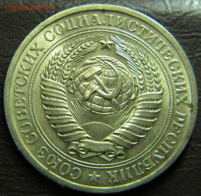 1 рубль 1970г до 20.01.2020г. с200 руб. - DSCN5730.JPG 4