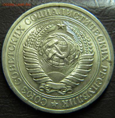 1 рубль 1970г до 20.01.2020г. с200 руб. - DSCN5729.JPG 3