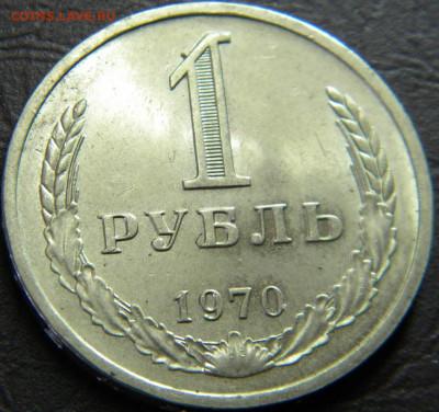 1 рубль 1970г до 20.01.2020г. с200 руб. - DSCN5728.JPG 2