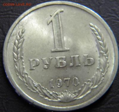 1 рубль 1970г до 20.01.2020г. с200 руб. - DSCN5727.JPG 1