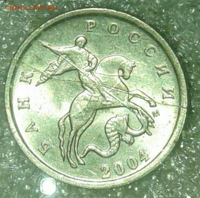 1 копейка 2004 м  жирный раскол аверса+бонусы  до 14.01.20 - 20200114_140012-1