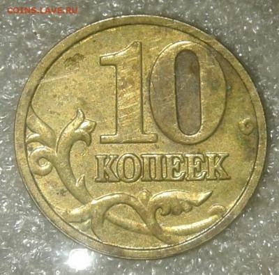 1 копейка 2004 м  жирный раскол аверса+бонусы  до 14.01.20 - 20200114_140751-1