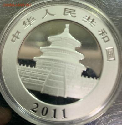 Панда 2011 год тираж и цена? - B5BFC80A-7106-44AD-81AC-3764FC3BDEFF