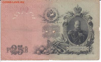 25 рублей 1909 г. Шипов-Овчинников до 20.01 в 22:00 - IMG_20200114_0004
