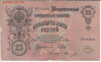 25 рублей 1909 г. Шипов-Овчинников до 20.01 в 22:00 - IMG_20200114_0001