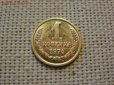 1 копейка 1973г UNC БЕЗ ОБРАЩЕНИЯ! + БОНУС! до 16.01.20г - P1010013.JPG