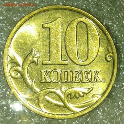 1-10-50к, 1-2руб Нечастые разновиды по А.С (10шт) до 14.01.2 - 20200114_211958-1