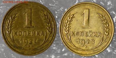 1 копейка 1927;1928   хорошие до 16.01.20 - 20200114_222652-1872x946