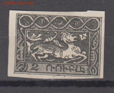 Армения 1921 1м* 2р до 21 01 - 59