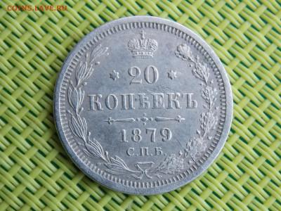20 копеек 1879 - DSCN0285.JPG