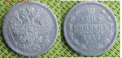 20 копеек 1879 - DSCN0281.JPG