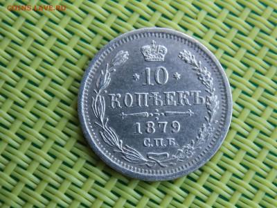 10 копеек 1879 - DSCN0302.JPG