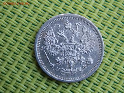10 копеек 1879 - DSCN0308.JPG
