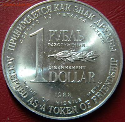 1 рубль доллар разоружения 1988 г.до 20.01.2020г - DSCN5670.JPG 11