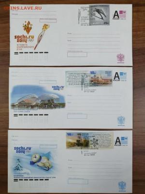 конверты Сочи КПД - 20200115_154409