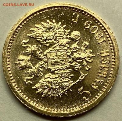 5 рублей, 1909 год. - 17C7ECAF-5A2A-45A0-92B6-7EBF5DD71787