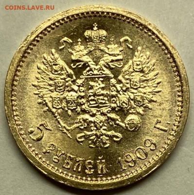 5 рублей, 1909 год. - BE77D8B1-99D5-4B67-B308-7622597CAA3F