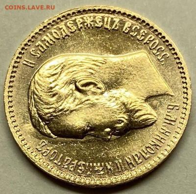 5 рублей, 1909 год. - FA7A2D86-2A09-4EB0-A02F-8B6D37F8029B