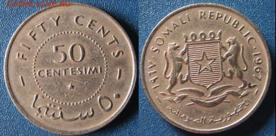 Только сутки Сомали 50 чентезимо 1967 г До  16-01 в 22-00 МС - Сомали 50 цен
