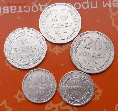5 билонов 1923-1925 лот №2 до 17.01.2020 21:00 МСК - 20200115_163416