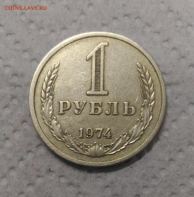Рубль 1974 год - P_20200115_150225