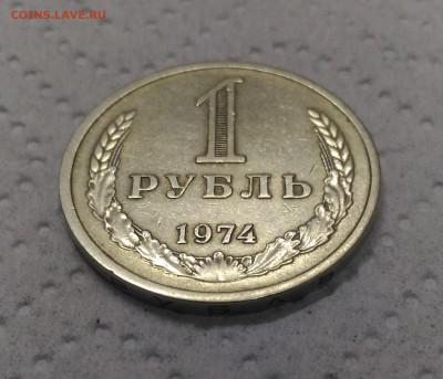 Рубль 1974 год - P_20200115_150236