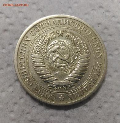 Рубль 1974 год - P_20200115_150250
