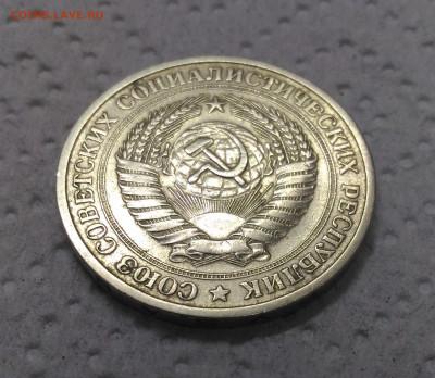 Рубль 1974 год - P_20200115_150259