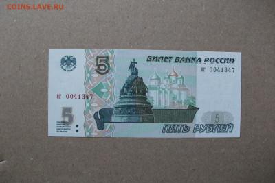 5 рублей 1997пресс до 20.01.20 - DSCF7665.JPG