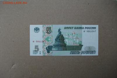 5 рублей 1997пресс до 20.01.20 - DSCF7666.JPG