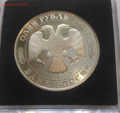 1Р Среднеазиат Кобра 1994 Красная Книга до 18.01 в 22:00 МСК - 6