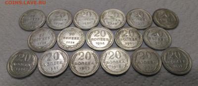 20 Копеек 1923-1930. Биллон. 17 штук. ЛОТ 2 - P_20200115_110234