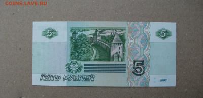 5 рублей 1997пресс до 20.01.20 - DSCF7669.JPG