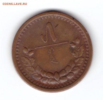 Монета с вязью. - 001