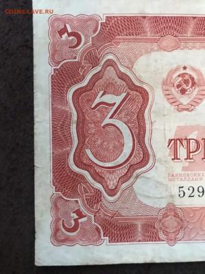 3 червонца 1937 - d5kWcvZPHt8