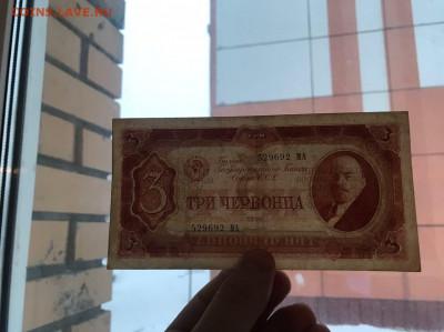 3 червонца 1937 - JOUHzqK8HQs