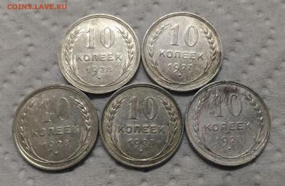 10 Копеек 1927-1928 год. Биллон. 5 штук - P_20200115_110524