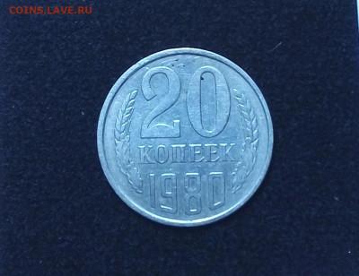 20 копеек 1980г.ф-112 шт.3.1 - IMG_20200111_191451_027.JPG