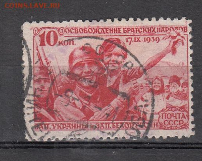 СССР 1940 1м 10к воссоеденение  земель до 21 01 - 133