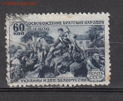 СССР 1940 1м 60к воссоеденение  земель до 21 01 - 134