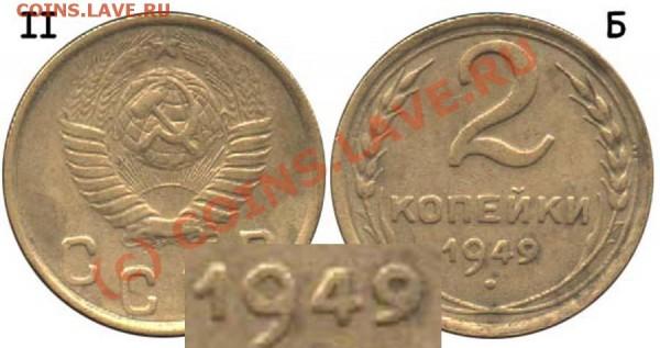 Фото редких и нечастых разновидностей монет СССР - 2-49