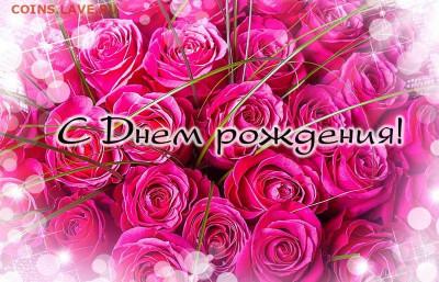 abonent-x, С Днём Рождения!!! - drwoman0132