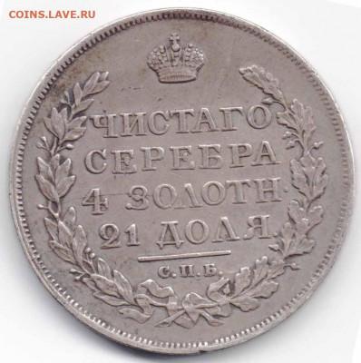 1 рубль 1817 СПБ ПС - 1руб1817СПБПС-1.JPG