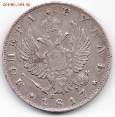 1 рубль 1817 СПБ ПС - 1руб1817СПБПС-2.JPG