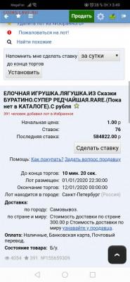 Сколько стоит самая дорогая стеклянная ёлочная игрушка СССР? - x8Lo_mDTjF4