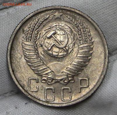 15 копеек 1955 год в штемпельном блеске- 21.01.20 в 22.00 - 16,01,20 080