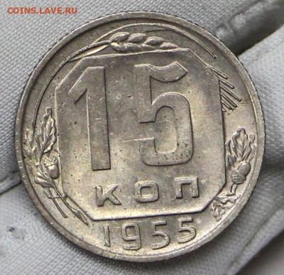 15 копеек 1955 год в штемпельном блеске- 21.01.20 в 22.00 - 16,01,20 079